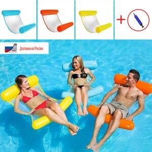 FDBRO-hamaca hinchable de agua reclinable, cama flotante inflable, juguetes de piscina, colchón flotante, anillo de natación, fiesta