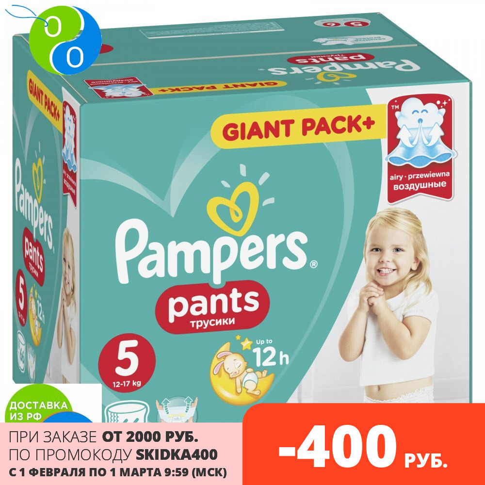 Подгузники-трусики Pampers Pants 12-17 кг, размер 5, 66шт.