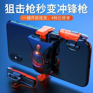 Image 5 - Disparador do jogo do telefone móvel para pubg gamepad jogo turbo botão de fogo 16 tiros por segundo l1r1 shooter pubg controlador