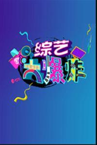 综艺大爆炸[更新至2019-12-10期]