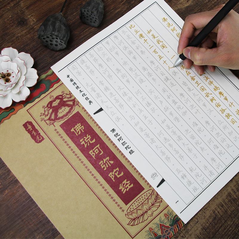 Buddha Sutras Sutra Traditional Chinese NoteboY Sutra Manuscripts Fountain Pen Copy Copybook For Calligraphy Exercise Book