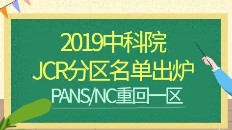 2019年中科院JCR分区表公布!附完整Excel下载地址