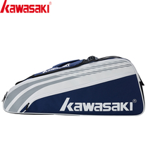 Badminton-Bag Racquet Sports-Bag Kawasaki Two-Shoulders Series for 6 with KBB-8641 Honor