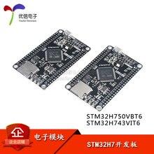STM32H7 פיתוח לוח STM32H750VBT6 Core לוח STM32H743VIT6 פיתוח לוח