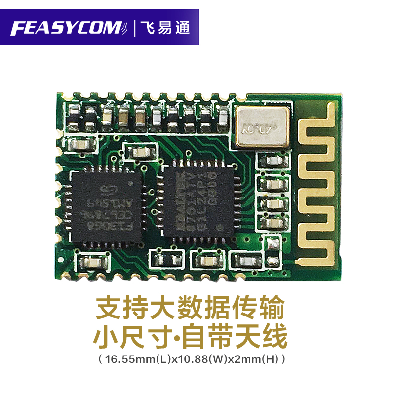 On-board Antenna High-speed Wireless Serial Port Digital Transmission Receiving Control Bluetooth 4.0 Dual-mode Module
