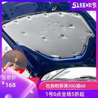 Applicable to BMW 3 2020 G20 JDM refitted hood sound insulation cotton, trunk sound insulation cotton