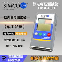 https://ae01.alicdn.com/kf/H979f15245723421f8cb979e53ebf941aj/FMX-003-FMX-004-Electrostatic-Field-Meter-ESD-Test-Tester.jpg