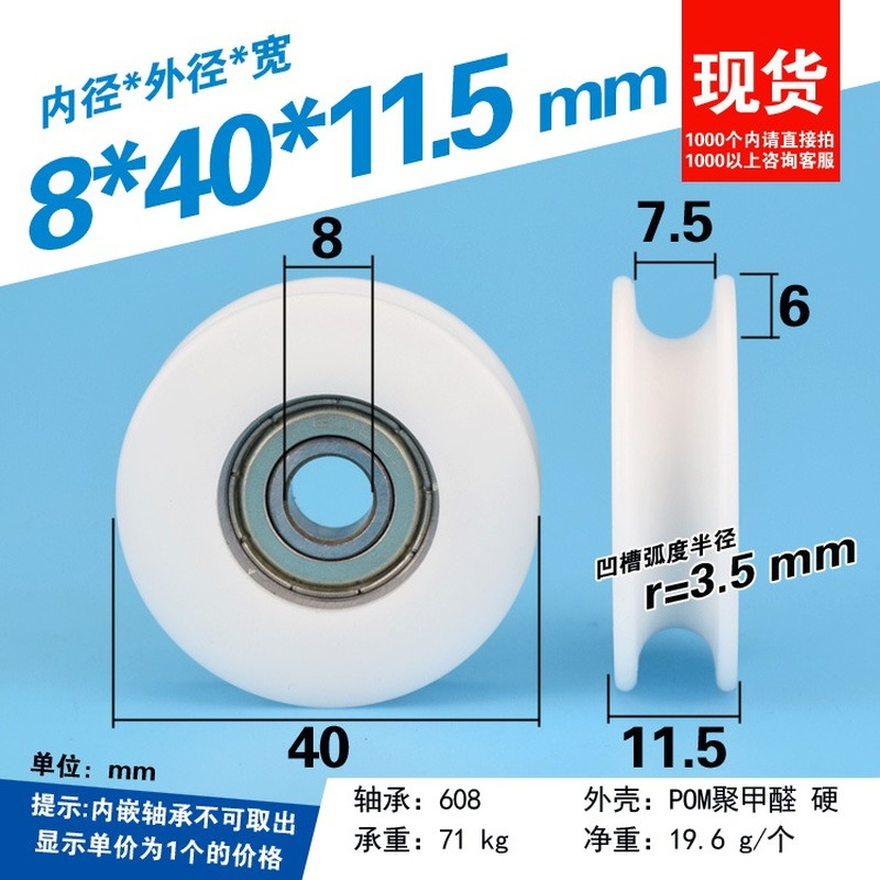 1pcs 8*40*11.5mm  608ZZ package plastic wrap POM POM line wire rope pulley bearing pulley U groove