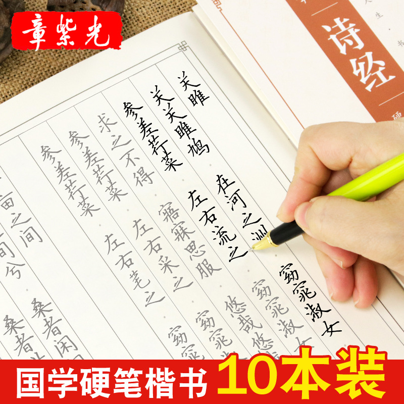 Chapter Violet Chinese Culture 10 This Calligraphy Practice Board Adult Regular Script Copybook Students Hard-Pen Calligraphy Fo