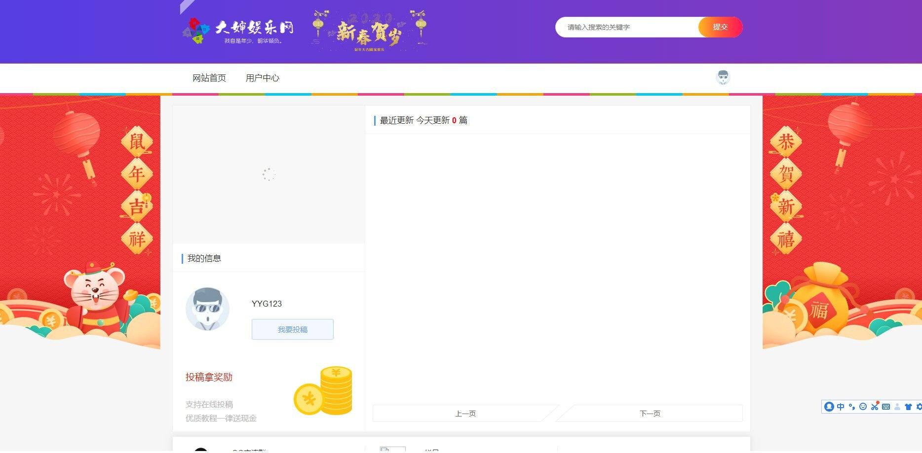 【大婶娱乐网模板】2020首发非常漂亮的娱乐资源网整站打包源码
