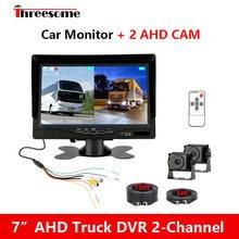 Автомобильный видеорегистратор ahd камера заднего вида 7 дюймов