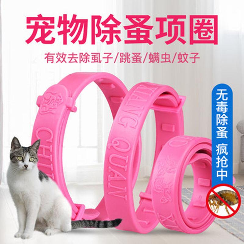 Pet Flea Neck Ring Dog Flea Cat Insecticide Flea Neck Ring Cat Collar Anti-Lice Lice Qu Man Pet Supplies