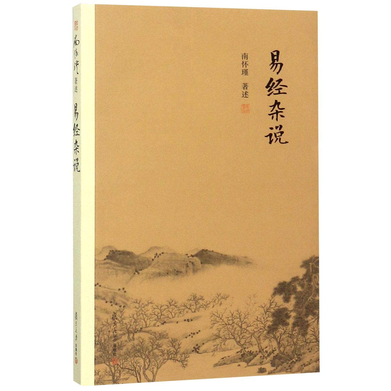 Interpretation Of The Book Of Changes By Nan Huaijin (Chinese Edition)