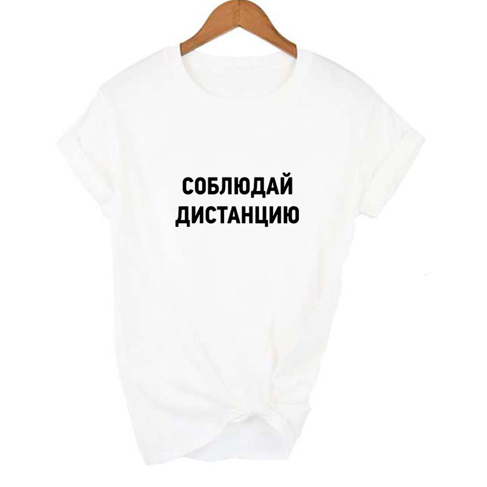 Keep Your Distance Russian Inscription Print Tee Harajuku T Shirt Fashion Tumblr T-shirts with Slogans Summer Top Tees
