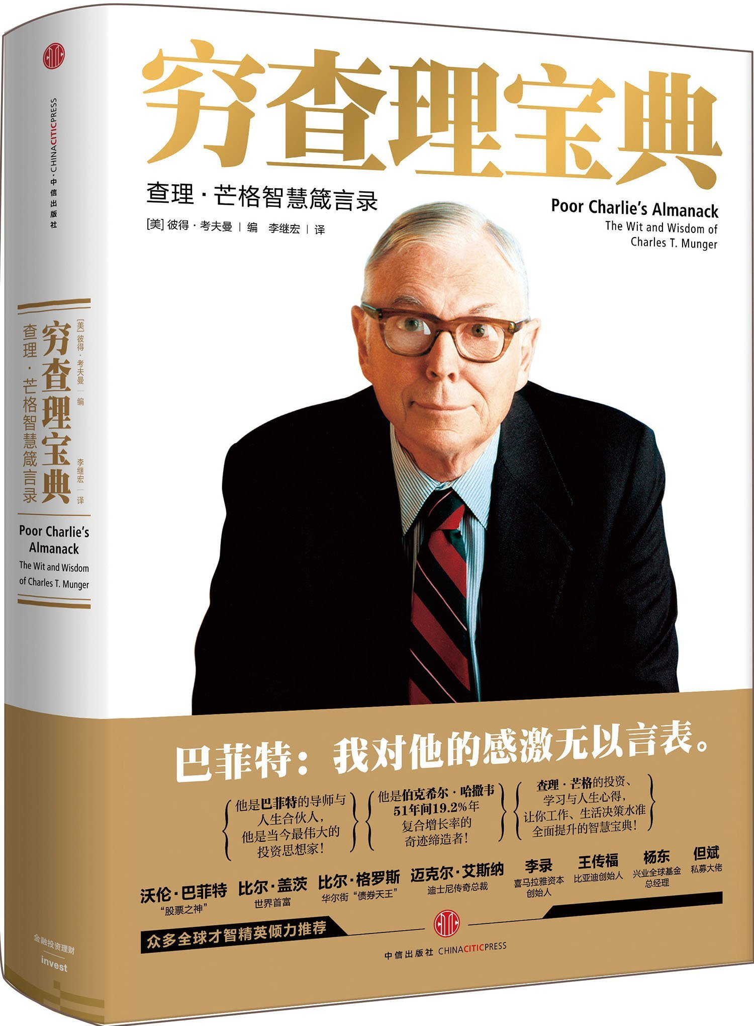 Poor Charlie's Treasure Book: Charlie Munger's Wisdom Proverbs