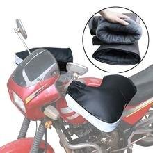 Защита для Руля Мотоцикла ветрозащитные водонепроницаемые зимние