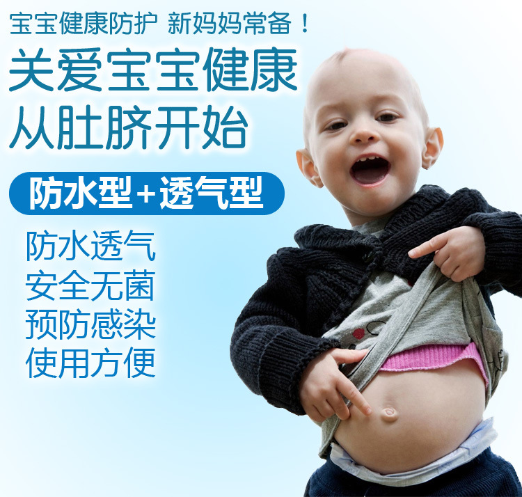 Baby Newborns Navel Stickers Infant Swimming Wound Paste Bath Waterproof Unisex Non-Care Umbilical Paste