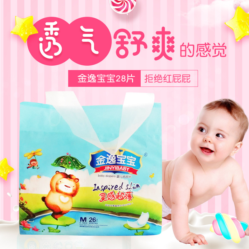Jin Yi Baby Paper Diaper S Code 28 PCs Comfortable Breathable Men And Women Baby Infant Dry Baby Diapers Diaper Pants Diaper