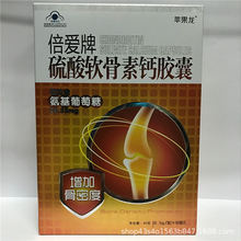 Baseai Brand Chondroitin Sulfate Calcium Capsule Middle-aged and Elderly Health Care Products 24 Months   Cfda