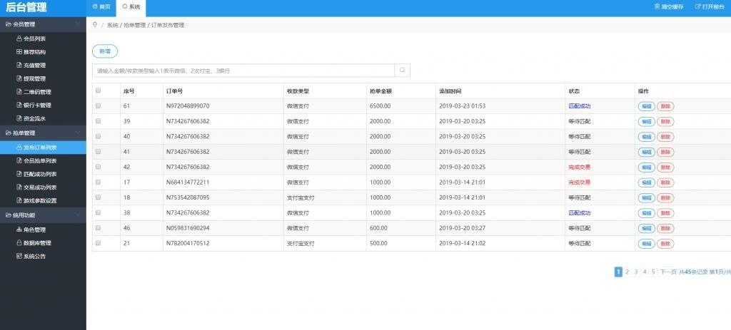 【微信+支付宝跑分系统源码】运营级微X支付B跑分程序源码