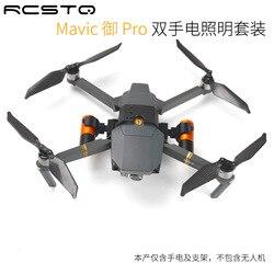 Dji yulai Mavic Pro Spotlight Set doble linterna accesorios de carga Zoom vehículo aéreo no tripulado lámpara nocturna
