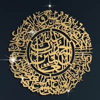 Arabic Calligraphy Islamic Ayatul Kursi Wall Sticker Muslim Home Decors