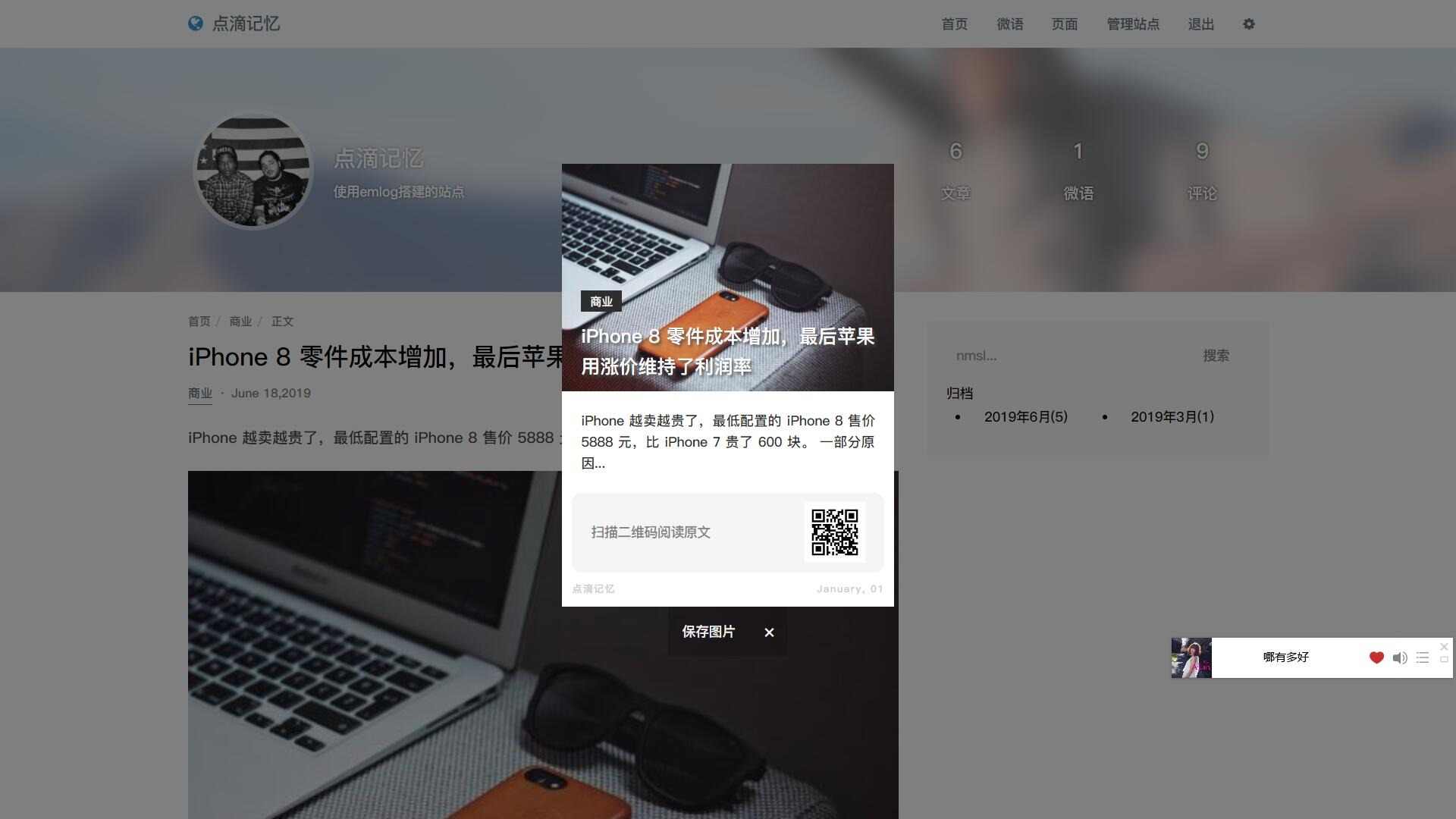 emlog生成海报插件