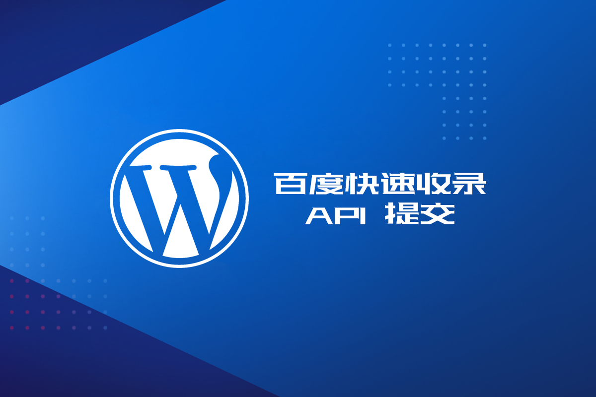 WordPress 百度最新推出快速收录 API 提交代码及教程