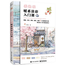 Zhu Qu-Libro de curso de pintura a Color claro, tono cálido, técnica de dibujo de acuarela, Tutorial de autoestudio, 2020