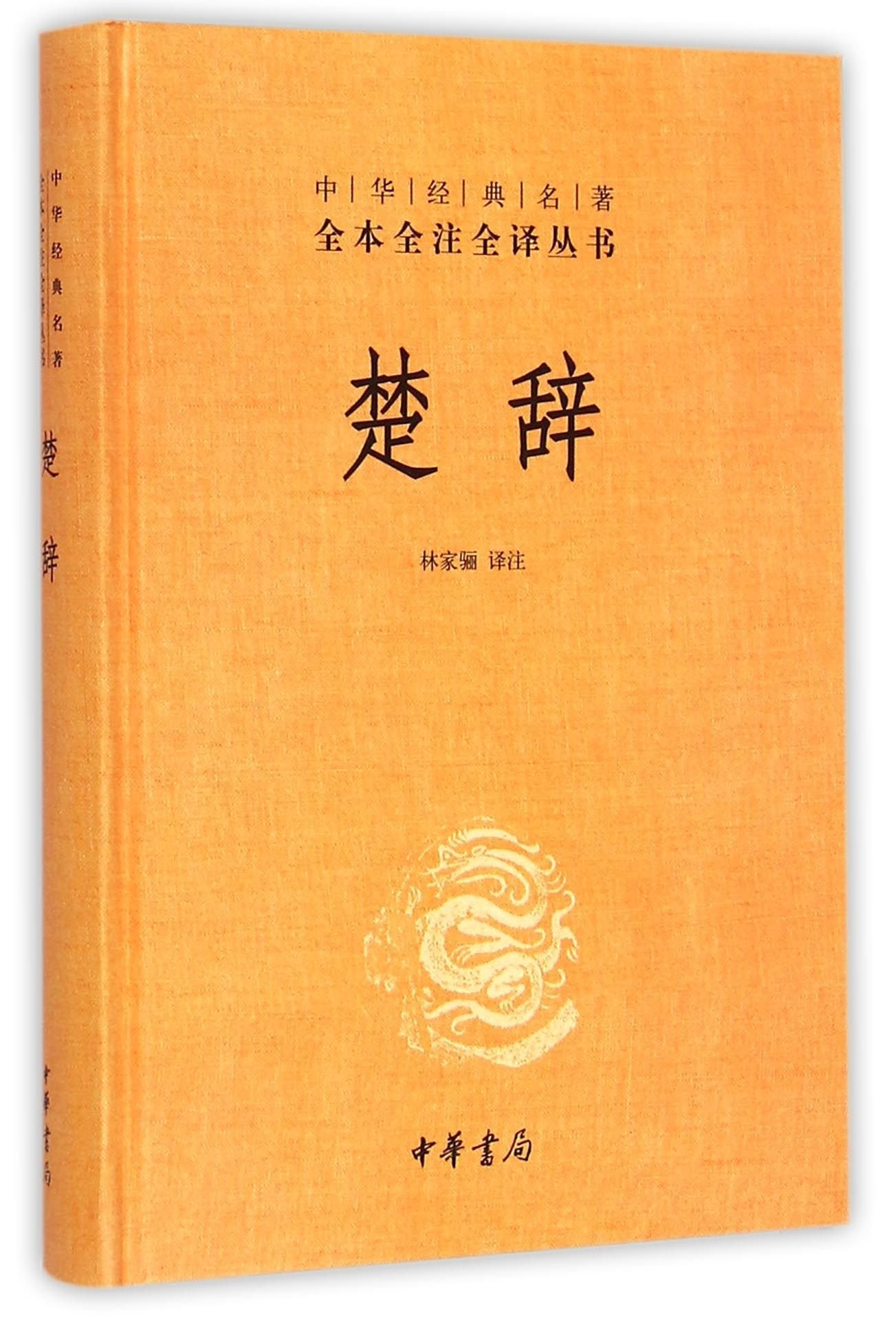 Chuci (Jing)/Complete Annotation And Translation Series Of Chinese Classic Books