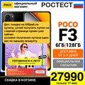 POCO F3 6+128ГБ RU [Ростест, Доставка от 2 дней, Официальная гарантия]