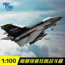 все цены на Terebo 1:100 squad fighter model alloy aircraft model simulation finished military ornaments collection gift онлайн