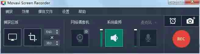 Movavi Screen Recorder 10 屏幕录像软件中文免费版