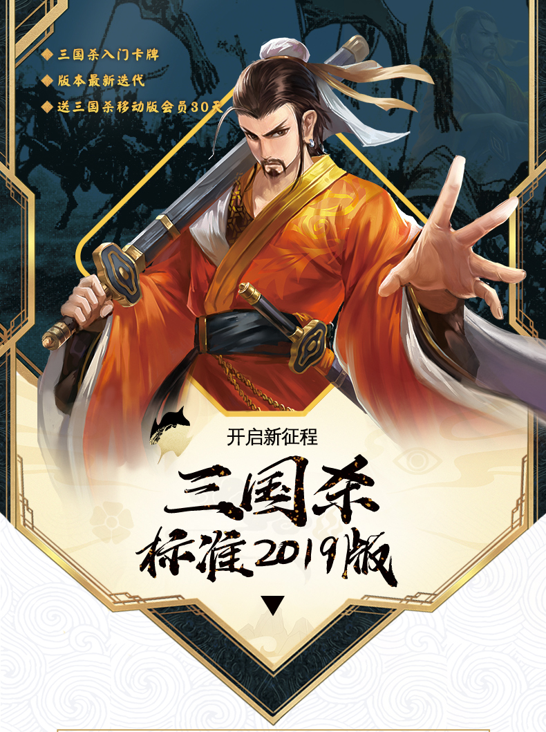 Genuine Tour Card, Table Tour, Three Kingdoms Kill Standard Edition, 2019 Edition, New Martial Arts Brigadier Description