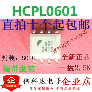 10pcs/lot All New HCPL-0601 F601 Optical Coupler Patch Sop8 Feet Hcpl0601r2 Original Package for