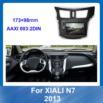Android 2Din Car Radio Fascia Panel for Xiali N7 2013 Stereo Fascia Dash CD Trim Installation GPS Navigation DARK UV 9 10 INCH image