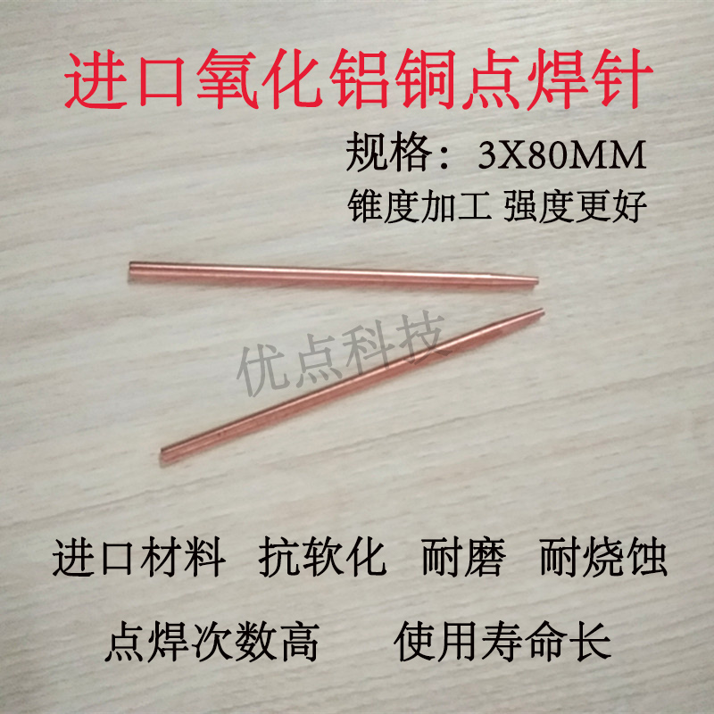 3mm Imported Alumina Copper Electrode Head 18650 Double-head Battery Spot Welding Needle / Spot Welding Machine Welding Rod