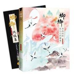 Qingqing עתיקות צבעי מים בסגנון ספר עותק ציור בצבעי מים מקיף טכניקות ספר מכניסה שליטה