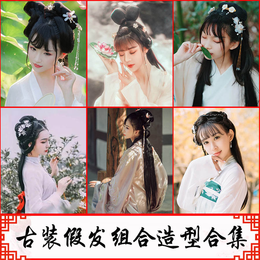 The Ancient Costume Antique Wig Female Chinese Clothing Modelling Set Zheng Performance Hair Accessories Cos Horn Headdress Pad