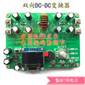 STM32 CNC источник питания двунаправленный DC-DC конвертер синхронный понижающий/повышающий обучающий комплект