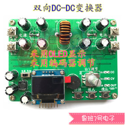STM32 CNC Power Supply Bidirectional DC-DC Converter Synchronous Buck / Boost Learning Kit