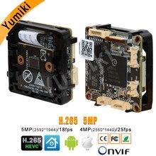 """لوحة وحدة كاميرا الشبكة H.265 5MP 2592*1944Pixel Hi3516D + SC5239 1/2. 5 """"مع عدسة 2D/3D للحد من الضوضاء ONVIF XMEYE"""
