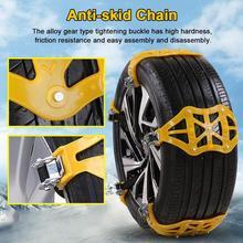 Новые автомобильные шины, зимние дорожные шины, утолщенные регулируемые противоскользящие колеса, цепи из ТПУ