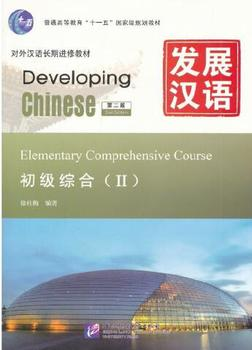 Developing Chinese Elementary Comprehensive Course Ⅱ , random 1st Edition and 2nd Edition, English and Chinese (Simplified) developing chinese elementary comprehensive course Ⅰ random 1st edition and 2nd edition english and chinese simplified