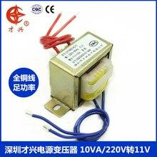 AC 220 V/50Hz EI48 * 24 силовой трансформатор 220V до 11V 0.9A 1A AC 11V (одиночный выход) изоляция трансформатора общего назначения