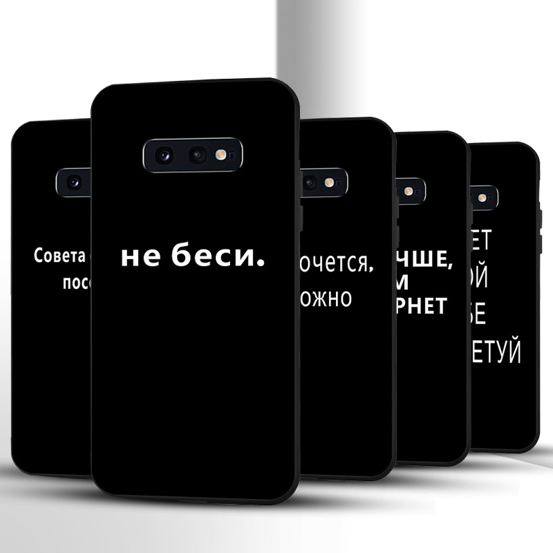 <font><b>Silicone</b></font> <font><b>Cases</b></font> for <font><b>Samsung</b></font> M30s <font><b>Case</b></font> <font><b>S7</b></font> <font><b>Edge</b></font> S10e S20 Ultra S10 S8 S9 Plus Note 10 Pro 8 9 M10 M20 M30 Russian Quote Black Cover image
