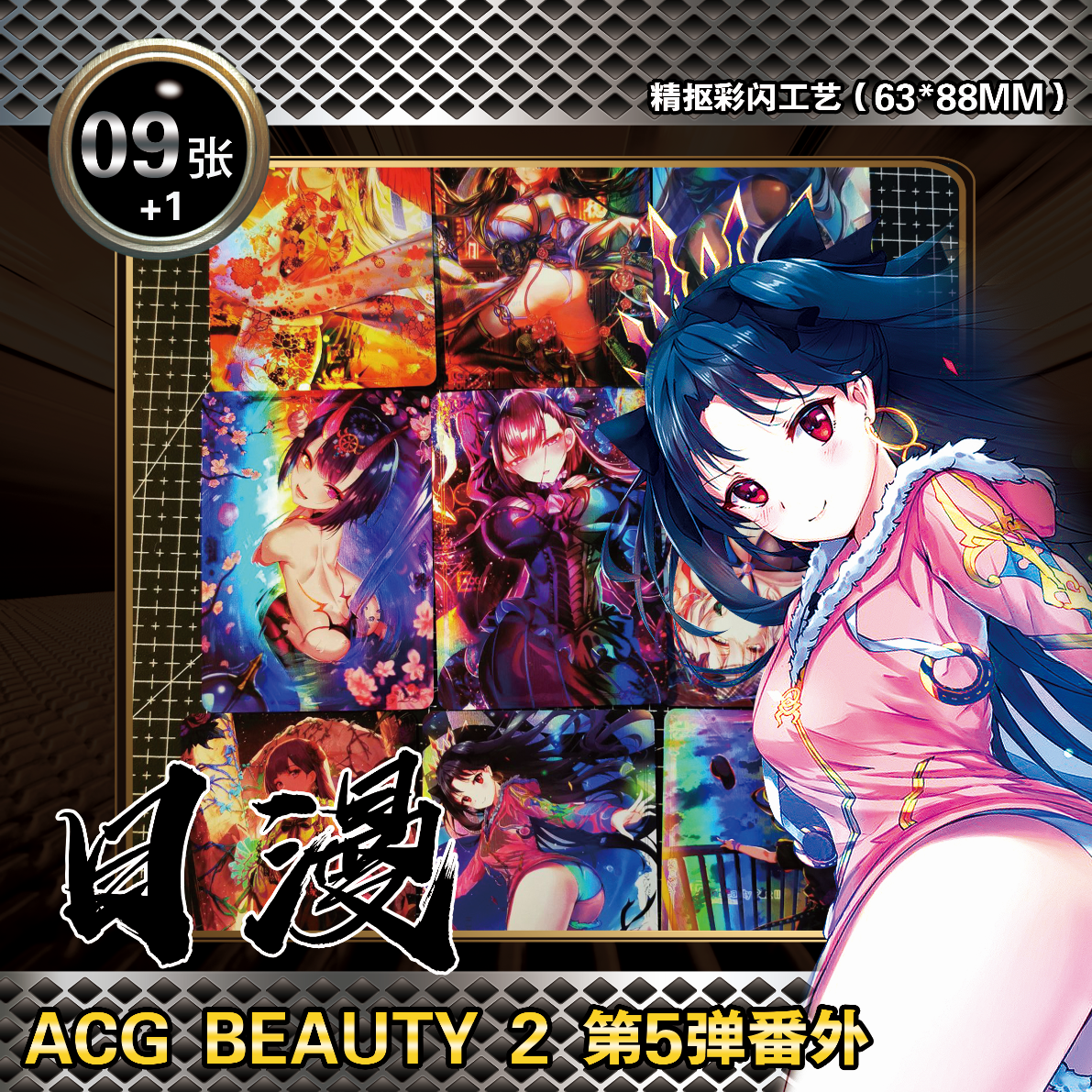 ACG BEAUTY 2 Fifth Bomb Japan Manga Heroine Series Toys Hobbies Hobby Collectibles Game Collection Anime Cards
