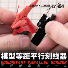 Isometric Parallel Scriber With Scale Changeable Head Gundam Military Model GK Diorama Tool Detail Modification Auxiliary Ruler