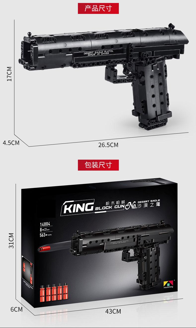 MOULD KING 14001-14005 Block Gun