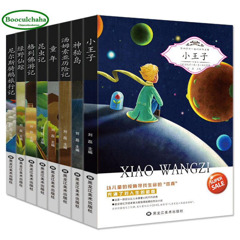 8 Pcs Classical Masterpieces Cultivate Correct Outlook On Life Values Book, Fabre Insects, Little Wizard Of Oz, Nils Goslings,